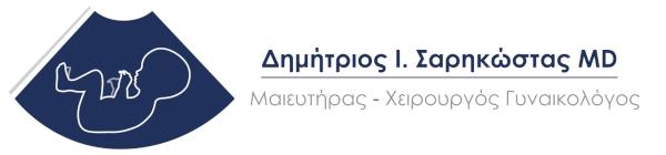Σαρηκώστας Δημήτριος - Μαιευτήρας - Χειρουργός Γυναικολόγος
